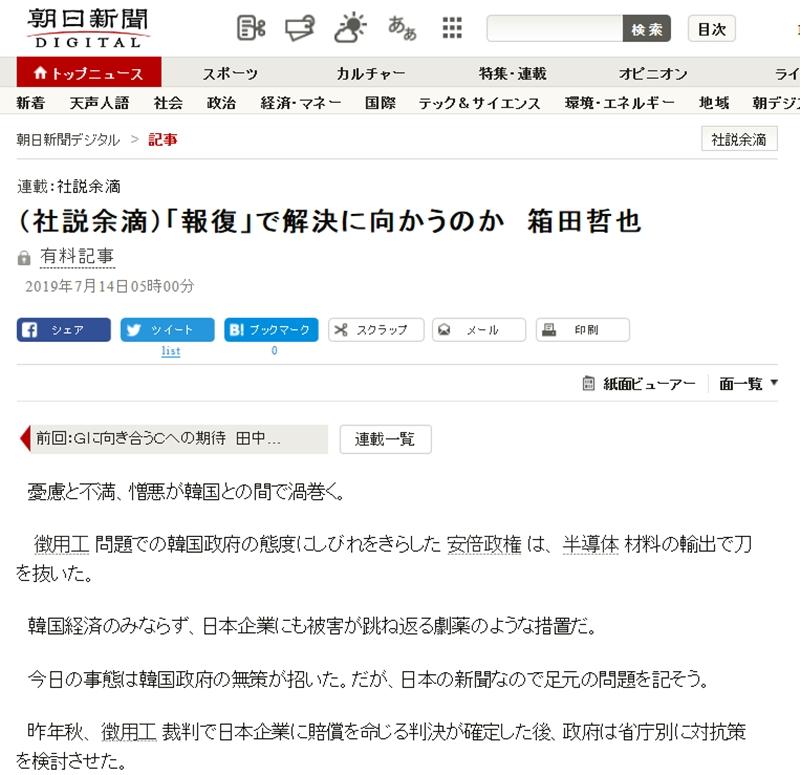 対韓輸出規制、日本でも批判の声 : Korea.net : The official website ...